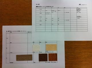 仕上げ表とカラースキーム.JPG