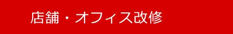 店舗・オフィス改修