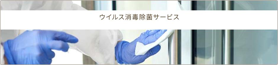 弊社が行う消毒・除菌サービスについて